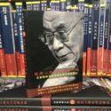 藏人行政中央驻台办事处出版新书