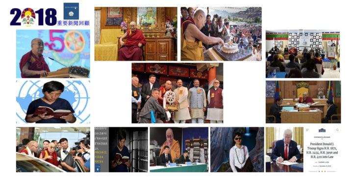 2018年有关西藏多重要新闻回顾 照片/西藏之页