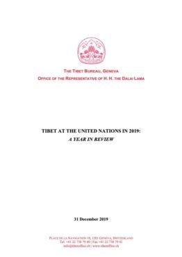藏人行政中央驻日内瓦办事处发布的《回顾2019年在联合国倡导西藏报告》