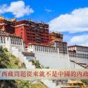 西藏问题从来就不是中国的内政