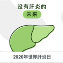 2020年世界肝炎日