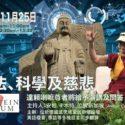 达赖喇嘛尊者将在德国波茨坦爱因斯坦论坛上发表视讯演说