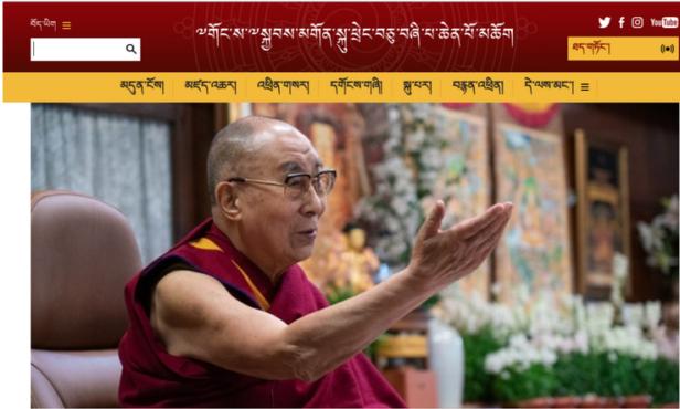 达赖喇嘛尊者官方藏文网站 照片/网站截图